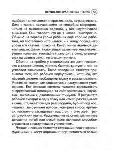 фото страниц Первое интерактивное чтение #11