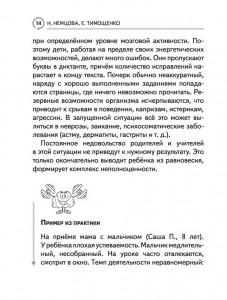 фото страниц Первое интерактивное чтение #12