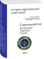Книга Історія європейської цивілізації. Середньовіччя. Експедиції. Торгівля. Утопії.