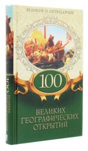 Книга 100 великих географических открытий