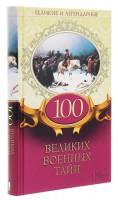 Книга 100 великих военных тайн