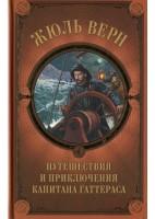 Книга Путешествия и приключения капитана Гаттераса