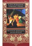 Книга Мистические произведения русских писателей