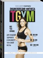 Книга Энциклопедия фитнеса. TGym