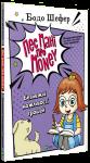 Книга Пес Мані про Money. Безмежні можливості грошей
