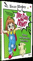 Книга Пес Мані про Money. Гуска, яка приносить багатство