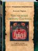 Мифология и фольклор