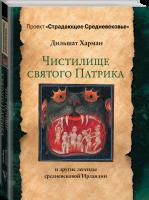 Книга Чистилище святого Патрика и другие легенды средневековой Ирландии