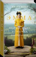 Книга Эмма
