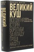 Книга Великий куш. Всесвітня історія боротьби за владу, гроші, нафту