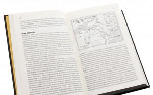 фото страниц Великий куш. Всесвітня історія боротьби за владу, гроші, нафту #9