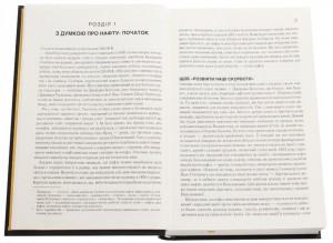 фото страниц Великий куш. Всесвітня історія боротьби за владу, гроші, нафту #7