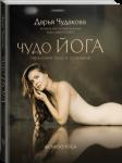 Книга Чудо йога. Гармония тела и сознания