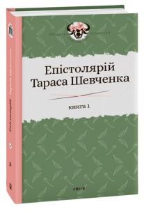 Книга Епістолярій Тараса Шевченка. Книга 1: 1839-1857
