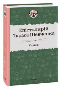 Книга Епістолярій Тараса Шевченка. Книга 2: 1857-1861