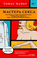 Книга Мастера секса