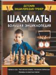 Книга Шахматы. Большая энциклопедия