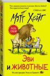 Книга Эви и животные