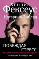 Книга Побеждая стресс