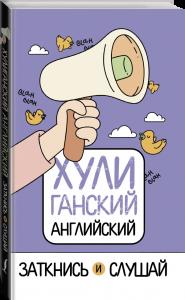 Книга Хулиганский английский. Заткнись и слушай