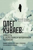 Книга Олег Куваев: повесть о нерегламентированном человеке