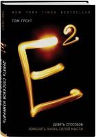 Книга Е2. Девять способов изменить жизнь силой мысли