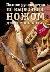 Книга Полное руководство по вырезанию ножом для начинающих
