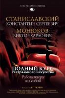 Книга Полный курс театрального искусства