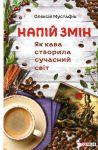 Книга Напій змін. Як кава створила сучасний світ