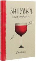 Книга Випивка. Історія однієї любові