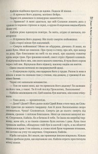 фото страниц Оповістки з Меекханського прикордоння. Схід-Захід #9