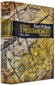 Книга Оповістки з Меекханського прикордоння. Схід-Захід
