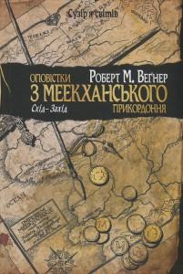 фото страниц Оповістки з Меекханського прикордоння. Схід-Захід #2