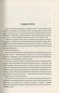 фото страниц Оповістки з Меекханського прикордоння. Схід-Захід #16