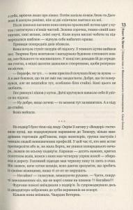 фото страниц Оповістки з Меекханського прикордоння. Схід-Захід #12