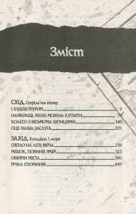 фото страниц Оповістки з Меекханського прикордоння. Схід-Захід #5