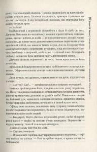 фото страниц Оповістки з Меекханського прикордоння. Схід-Захід #14