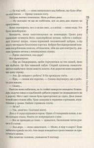 фото страниц Оповістки з Меекханського прикордоння. Схід-Захід #11