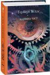Книга Машина часу