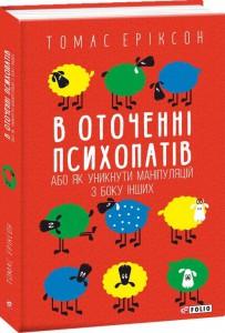 Книга В оточенні психопатів, або Як уникнути маніпуляцій з боку інших