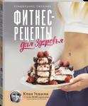 Книга Фитнес рецепты для здоровья. Правильное питание. Рецепты на любой вкус