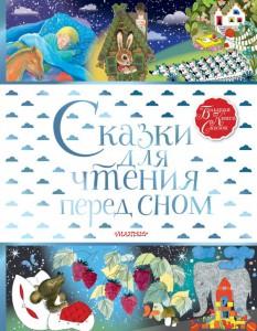 Книга Сказки для чтения перед сном