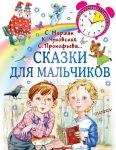 Книга Сказки для мальчиков