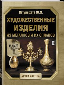 Книга Художественные изделия из металлов и их сплавов