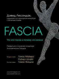 фото страниц Fascia. Что это такое и почему это важно #2