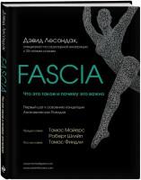 Книга Fascia. Что это такое и почему это важно