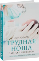 Книга Трудная ноша. Записки акушерки