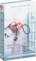 Книга Тюремный доктор. Истории о любви, вере и сострадании