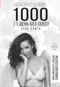 Книга 1000 і 1 день без сексу. Біла книга. Чим займалася я, доки ви займалися сексом