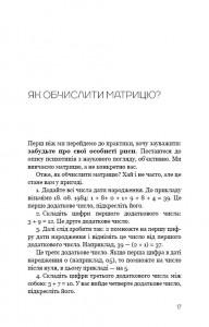 фото страниц неНумерологія. Аналіз особистості #15